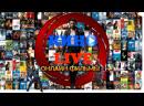 Кино Live: Фильмы про сверхъестественное. Выпуск №415
