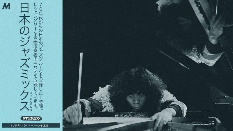 70s Japanese Jazz Mix Vol.3 (Jazz-funk, Soul Jazz, Jazz Fusion, Rare Groove..)