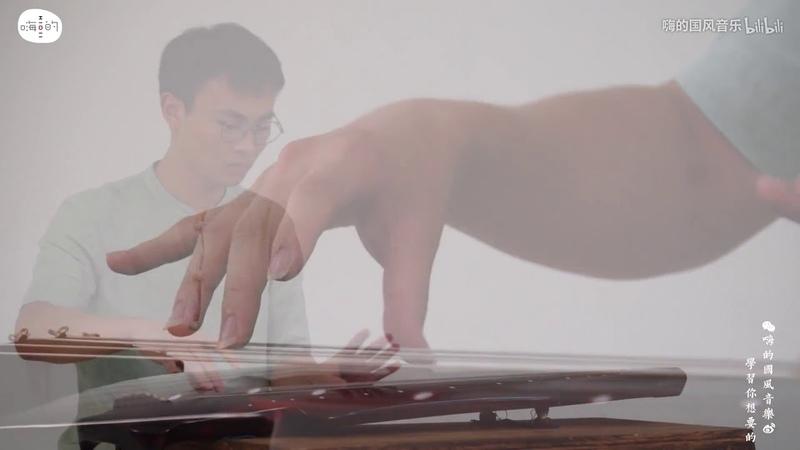 【古琴】《浮生辞》【2P附课程讲解片段】——梅旸