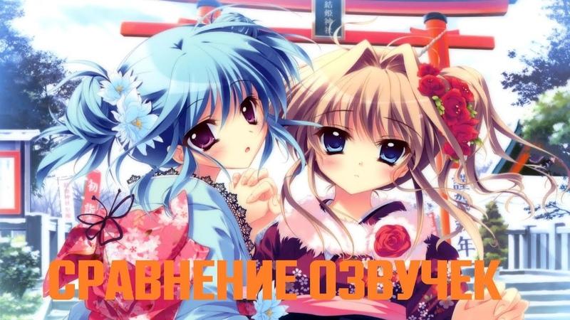 Mashiro iro Symphony The Color of Lovers сравнение озвучек