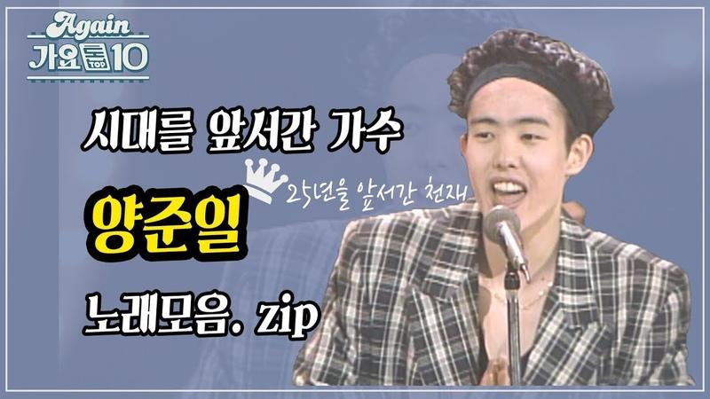 시대를 앞서간 가수 ☆양.준.일☆ 노래 모음   Yang Joon-il(V2)