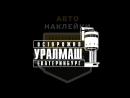 Uralmash is going around Ekaterinburg