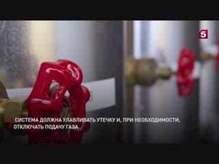 О системе контроля газа в многоквартирных домах