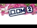 ДОМ-2 Lite, Город любви, Ночной эфир 5244 день, Остров любви 760 день (18.09.2018)