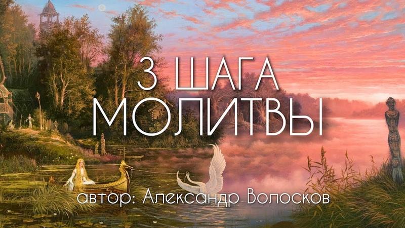 3 шага молитвы (из вебинара: Сила Рода) || Александр Волосков