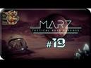 MarZ: Tactical Base Defense[19] - Предельная скорость (Прохождение на русском(Без комментариев))