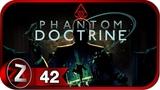 Phantom Doctrine Прохождение на русском #42 - Недолго бегал Портвейн FullHDPC