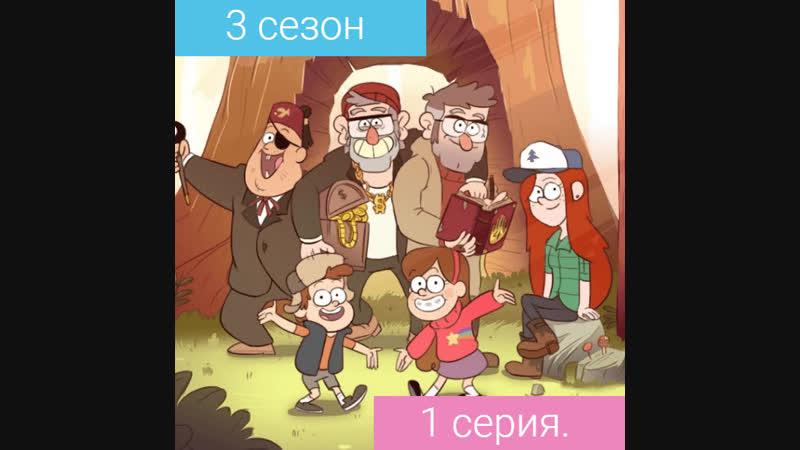 Гравити Фолз 3 сезон 1 серия