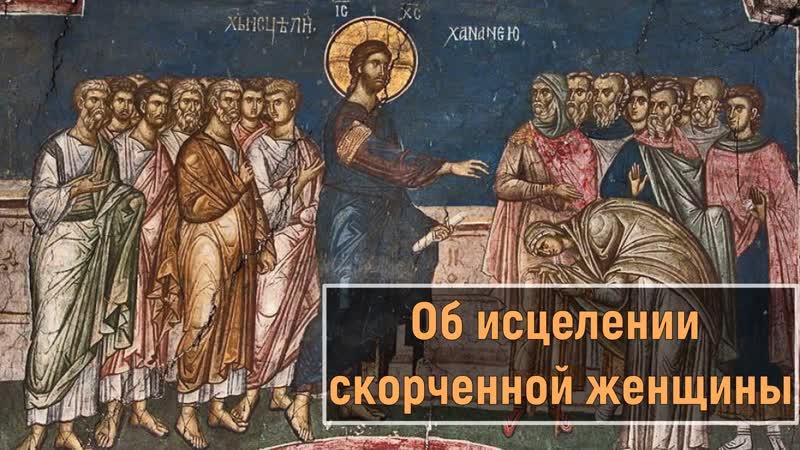 Об исцелении скорченной женщины. Проповедь на воскресное Евангельское чтение