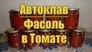 Автоклав Фасоль в Томатном соусе