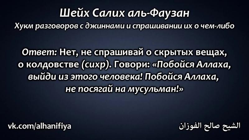 Шейх Фаузан- Хукм разговоров с джиннами.