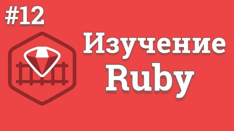 Уроки Ruby для начинающих / 12 - Наследование, модули и завершение курса