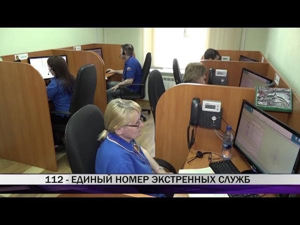 Запущена система вызова экстренных оперативных служб по единому номеру «112»