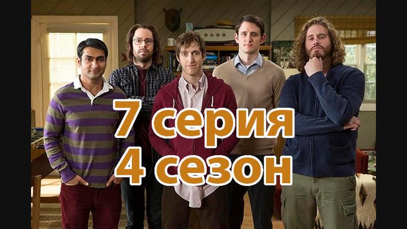 Кремниевая долина (Silicon Valley) 7 серия 4 сезон - The Patent Troll