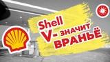 Обмани меня (бензин) Shell. V- значит враньё
