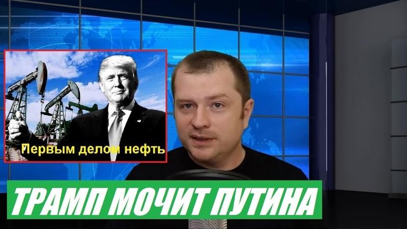 Трамп мочит Путина: обвал на рынке нефти