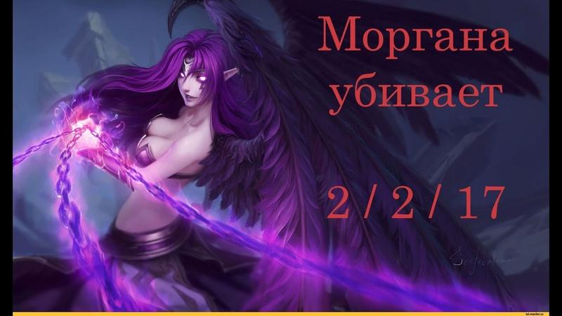 Моргана убивает! Лига легенд