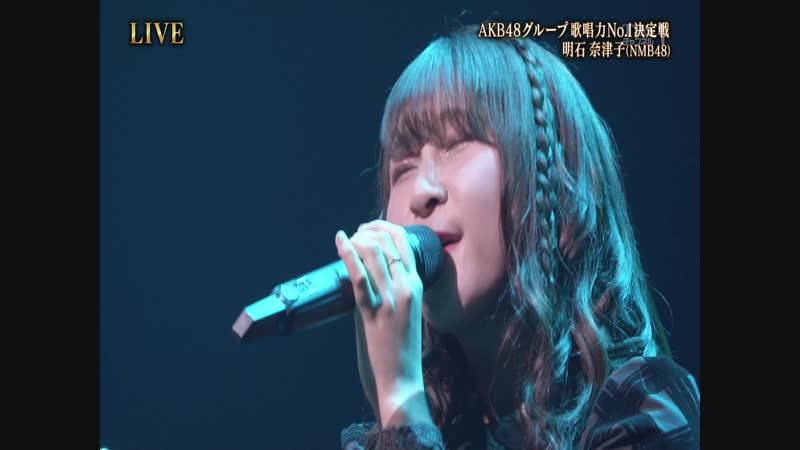 [NaishoGroup] 190111 AKB48グループ歌唱力No.1決定戦 決勝大会 第3組/NMB48 Akashi Natsuko (中島美嘉 - 雪の華)