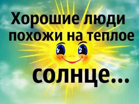 Хорошие люди похожи на теплое солнце...