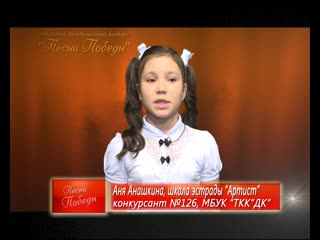 Песни Победы-2019. Аня Анашкина, Школа эстрады «АРТИСТ» МБУК «ТКК» «ДК»