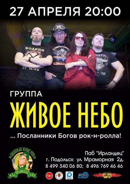 Группа Живое Небо в ИрландцеПодольск