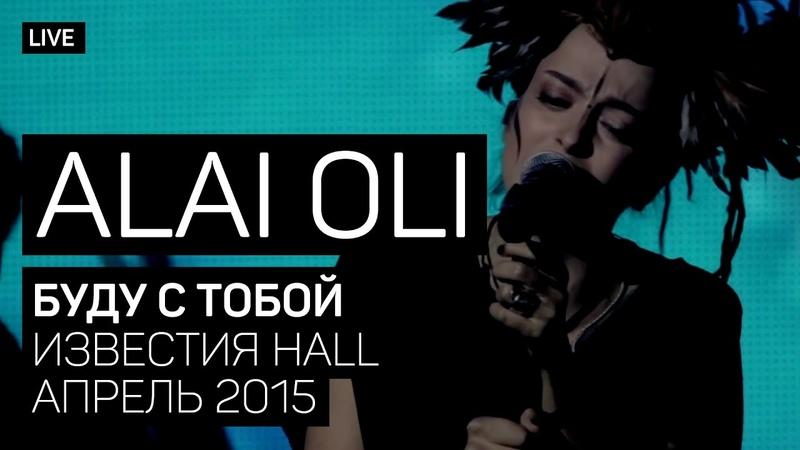 Alai Oli - Буду с тобой (Концерт с оркестром, Live 2015)
