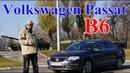 Фольксваген Пассат Б6 Volkswagen Passat B6 ВСЕ ЛУЧШЕ И ВСЕ ХУЖЕ Видео обзор тест драйв