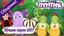 Лучшие серии 2017 года 💥 Лунтик 🔥 Сборник мультфильмов