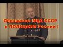 МИЛИЦЕЙСКОЕ БРАТСТВО МВД СССР - ОБРАЩЕНИЕ К ПОЛИЦАЯМ !