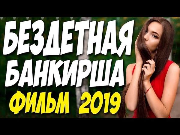 Премьера 2019 порвала миллион мамочек! ** БЕЗДЕТНАЯ БАНКИРША ** Русские мелодрамы 2019 новинки HD