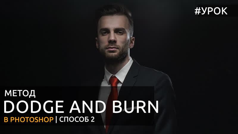 Photoshop Dodge Burn Затемнение и осветление Вариант 2