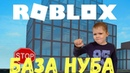 БАЗА НУБА в РОБЛОКС || Campfire Noobs Base Roblox