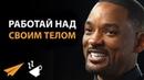 РАБОТАЙ над Своим ТЕЛОМ - Уилл Смит