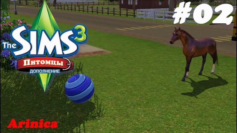 The Sims 3 Питомцы 02