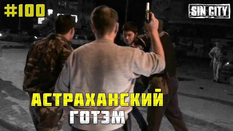 ГОРОД ГРЕХОВ 100 АСТРАХАНСКИЙ ГОТЭМ