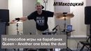 10 ways to play drums Queen Another one bites the dust Максимилиан Максоцкий
