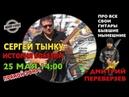 Сергей Тынку - История Болезни