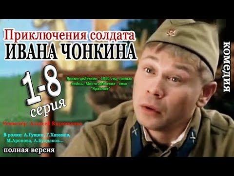 Приключения солдата Ивана Чонкина 1 2 3 4 5 6 7 8 серия Военная комедия