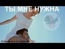 🌹ТЫ МНЕ НУЖНА 🌹Исп. Александр Назаров и Ирина Сапунова NS18