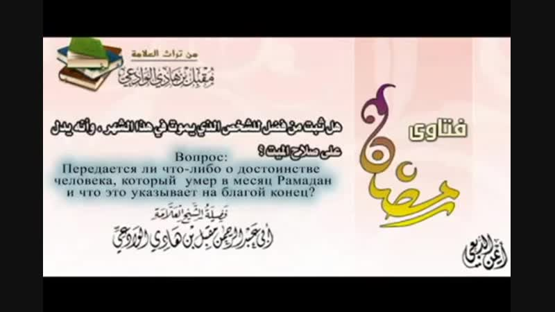Шейх Мукъбиль- Смерть человека в Рамадан благой конец