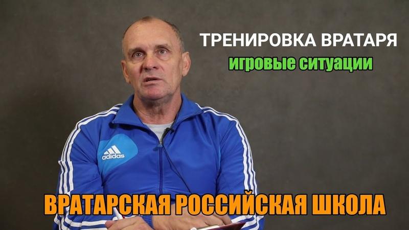 Тренировка вратаря | игровые ситуации | Вратарская Российская Школа