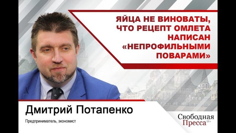 ДмитрийПотапенко Яйца не виноваты что рецепт омлета написан непрофильными поварами