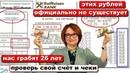 Сбербанк отказывается принимать валюту 810 RUR и открывать счет 643 RUB [06.06.2018]