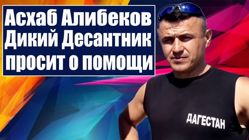 Асхаб Алибеков (Дикий Десантник) просит о помощи