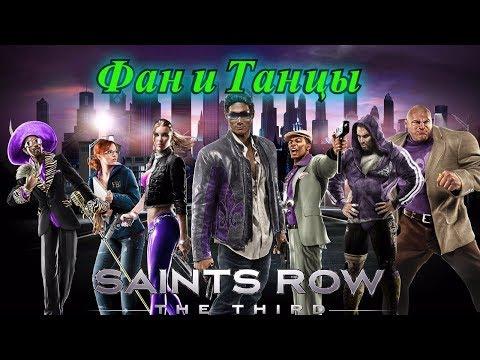 Saints Row: The Third:Фан и Танцы