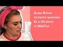 Молочко Ke ai De biotic и косметика МейТан 🔴Обзор от Alena Rizvan