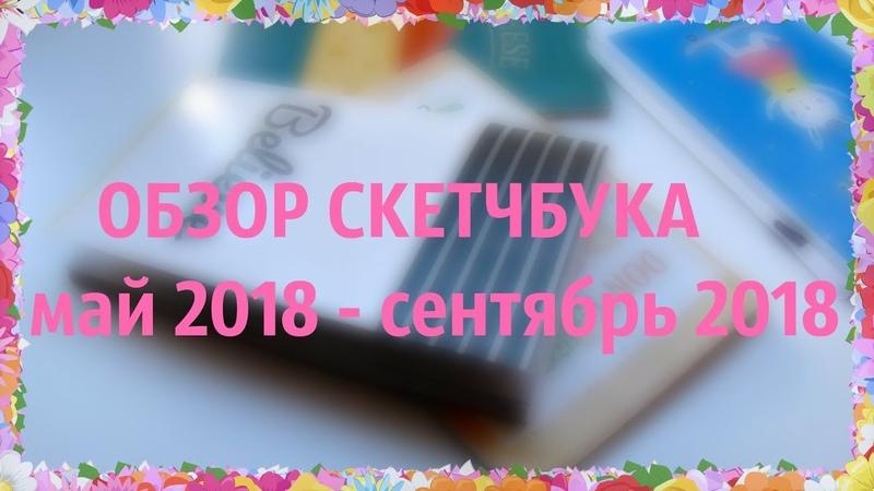 обзор скечбука май 2018 - сентябрь 2018 для любимых папищеков