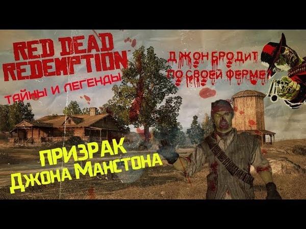 Тайны и пасхалки Rockstar games Red Dead Redemption Призрак Джона Марстона после прохождения игры