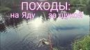 ПОХОДЫ ловля щуки на блесну Южная Яда Архангельск