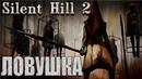 Silent Hill-2 ЛОРА МЕНЯ ОБМАНУЛА 7-я серия